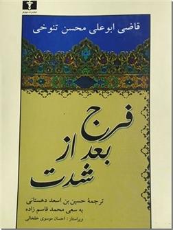 خرید کتاب فرج بعد از شدت از: www.ashja.com - کتابسرای اشجع