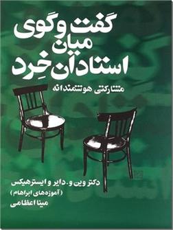 خرید کتاب گفت و گوی میان استادان خرد از: www.ashja.com - کتابسرای اشجع
