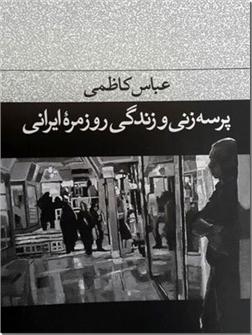 خرید کتاب پرسه زنی و زندگی روزمره ایرانی از: www.ashja.com - کتابسرای اشجع