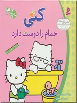 خرید کتاب کتی حمام دوست دارد از: www.ashja.com - کتابسرای اشجع