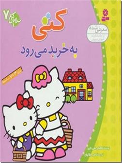 خرید کتاب کتی به خرید می رود از: www.ashja.com - کتابسرای اشجع
