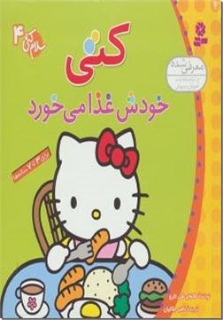 کتاب کتی خودش غذا می خورد - آموزش رفتارهای فردی در خانواده و اجتماع، مناسب برای 3 تا 7 ساله ها - خرید کتاب از: www.ashja.com - کتابسرای اشجع