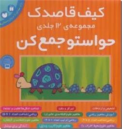کتاب حواستو جمع کن 1 کیف قاصدک - 12 جلدی - کتاب کار کودک برای مهدکودک و پیش دبستانی ها - خرید کتاب از: www.ashja.com - کتابسرای اشجع