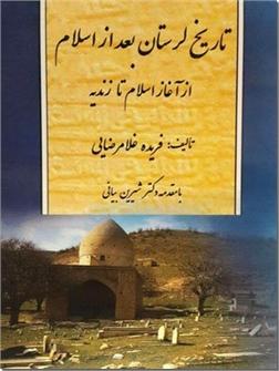 کتاب تاریخ لرستان بعد از اسلام - از آغاز تا زندیه - خرید کتاب از: www.ashja.com - کتابسرای اشجع