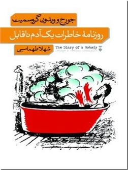کتاب روزنامه خاطرات یک آدم ناقابل - تغییرات اجتماعی در شرف وقوع است - خرید کتاب از: www.ashja.com - کتابسرای اشجع