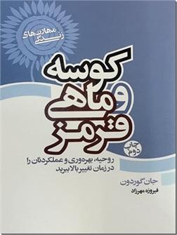 خرید کتاب کوسه و ماهی قرمز از: www.ashja.com - کتابسرای اشجع