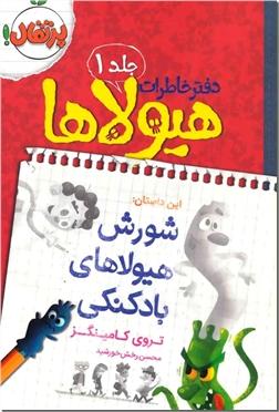 کتاب دفتر خاطرات هیولاها - 12 جلدی - رمان نوجوانان - خرید کتاب از: www.ashja.com - کتابسرای اشجع