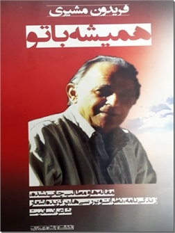 خرید کتاب همیشه با تو - فریدون مشیری از: www.ashja.com - کتابسرای اشجع