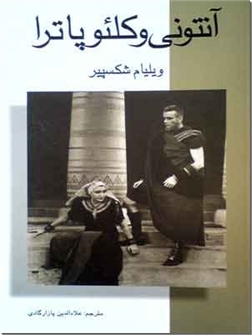 خرید کتاب آنتونی و کلئوپاترا از: www.ashja.com - کتابسرای اشجع