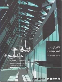 کتاب بوطیقای معماری - دو جلدی - آفرینش در معماری - خرید کتاب از: www.ashja.com - کتابسرای اشجع