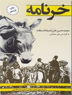 کتاب خرنامه - منطق الحمار - اقتباس آزادی از کتاب خاطرات یک خر - خرید کتاب از: www.ashja.com - کتابسرای اشجع