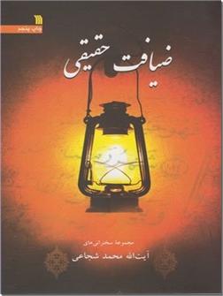 خرید کتاب ضیافت حقیقی - ماه رمضان از: www.ashja.com - کتابسرای اشجع
