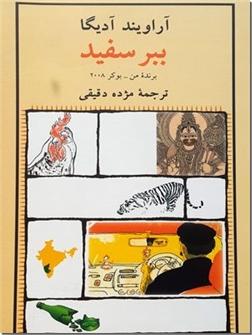 کتاب ببر سفید - گشت و گذاری خنده آور و تخیلی در سویه تاریک هند - خرید کتاب از: www.ashja.com - کتابسرای اشجع