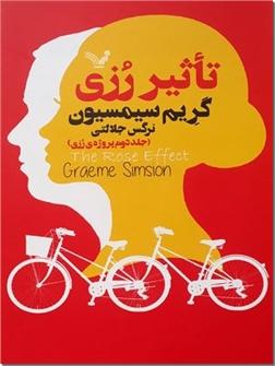 کتاب تاثیر رزی - ادامه رمان پروژه رزی - خرید کتاب از: www.ashja.com - کتابسرای اشجع