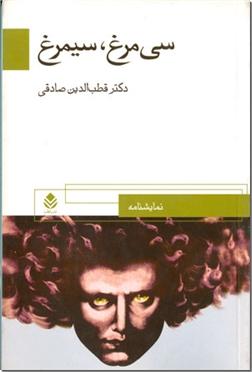 خرید کتاب سی مرغ، سیمرغ از: www.ashja.com - کتابسرای اشجع