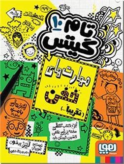 خرید کتاب تام گیتس 10 - مهارت های خفن از: www.ashja.com - کتابسرای اشجع
