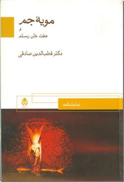 خرید کتاب مویه جم و هفت خوان رستم از: www.ashja.com - کتابسرای اشجع