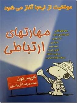 کتاب مهارت های ارتباطی - مهارت های کلامی، ان ال پی، زبان جسم، گوش کردن، برخورد با انتقاد - خرید کتاب از: www.ashja.com - کتابسرای اشجع