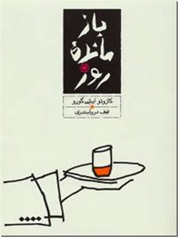 کتاب بازمانده روز - ایشی گورو - داستانی با چندلایه پیچیده با فلش بک به گذشته - خرید کتاب از: www.ashja.com - کتابسرای اشجع