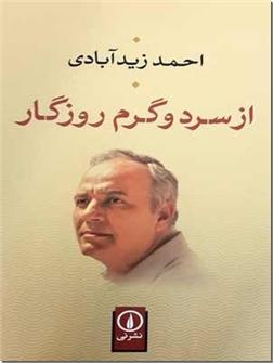 کتاب از سرد و گرم روزگار - قصه سرگذشت احمد زیدآبادی تا 18 سالگی - خرید کتاب از: www.ashja.com - کتابسرای اشجع