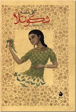 کتاب شکونتلا - اثری از کالی داسه - خرید کتاب از: www.ashja.com - کتابسرای اشجع