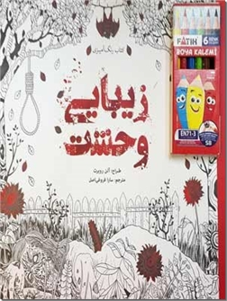 خرید کتاب رنگ آمیزی بزرگسال - زیبایی وحشت از: www.ashja.com - کتابسرای اشجع