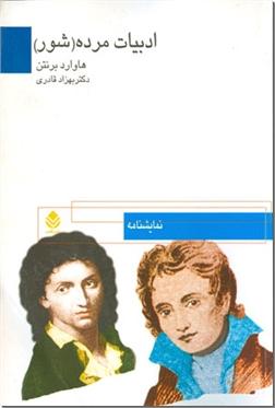 خرید کتاب ادبیات مرده (شور) از: www.ashja.com - کتابسرای اشجع