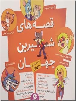 کتاب قصه های شیرین جهان با شخصیت های حیوان - قصه هایی برای کودکان با شخصیت های کارتونی - خرید کتاب از: www.ashja.com - کتابسرای اشجع