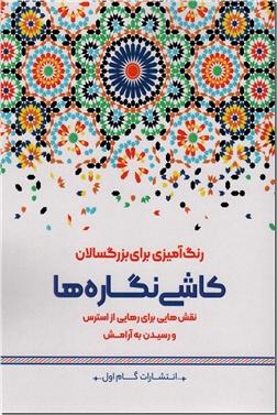 خرید کتاب رنگ آمیزی بزرگسال - شکوه آرامش از: www.ashja.com - کتابسرای اشجع