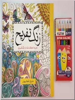 خرید کتاب رنگ آمیزی بزرگسال - زنگ تفریح از: www.ashja.com - کتابسرای اشجع