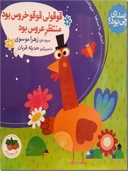 خرید کتاب صدای چی بود - قوقولی قوقو از: www.ashja.com - کتابسرای اشجع