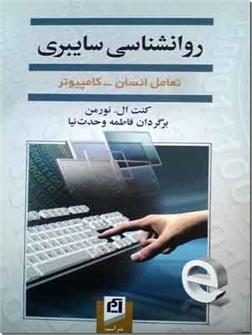 کتاب روانشناسی سایبری - تعامل انسان و کامپیوتر - خرید کتاب از: www.ashja.com - کتابسرای اشجع