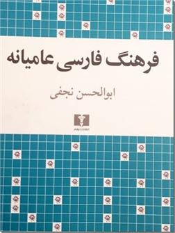 کتاب فرهنگ فارسی عامیانه - فرهنگ عامیانه ابوالحسن نجفی - خرید کتاب از: www.ashja.com - کتابسرای اشجع