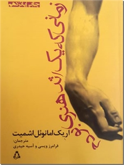کتاب زمانی که یک اثر هنری بودم - ادبیات داستانی - رمان - خرید کتاب از: www.ashja.com - کتابسرای اشجع