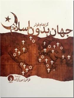 خرید کتاب جهان بدون اسلام از: www.ashja.com - کتابسرای اشجع