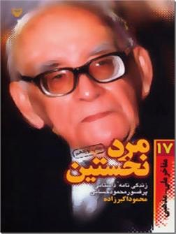 کتاب مرد نخستین - دکتر حسابی - زندگی نامه داستانی پرفسور حسابی - خرید کتاب از: www.ashja.com - کتابسرای اشجع