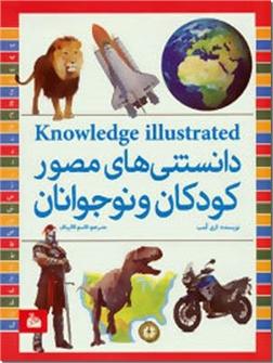کتاب دانستنی های مصور کودکان و نوجوانان - دایره المعارف علمی - خرید کتاب از: www.ashja.com - کتابسرای اشجع
