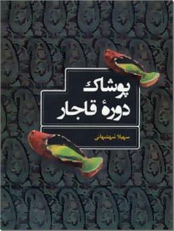خرید کتاب پوشاک دوره قاجار از: www.ashja.com - کتابسرای اشجع