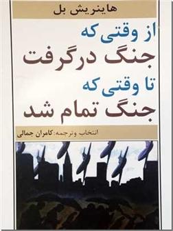 خرید کتاب از وقتی که جنگ در گرفت از: www.ashja.com - کتابسرای اشجع