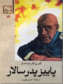 کتاب پاییز پدرسالار - داستان ژنرال پیری که بین 107 تا 232 سال سن دارد - خرید کتاب از: www.ashja.com - کتابسرای اشجع