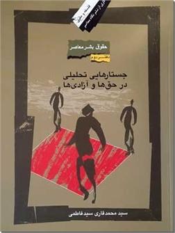 خرید کتاب جستارهایی تحلیلی در حق ها و آزادی ها از: www.ashja.com - کتابسرای اشجع