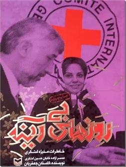 کتاب روزهای بی آینه - خاطرات منیژه لشکری همسر خلبان حسین لشکری - خرید کتاب از: www.ashja.com - کتابسرای اشجع