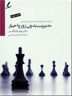 خرید کتاب مدیریت بدون زور و اجبار از: www.ashja.com - کتابسرای اشجع
