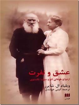 کتاب عشق و نفرت -  - خرید کتاب از: www.ashja.com - کتابسرای اشجع