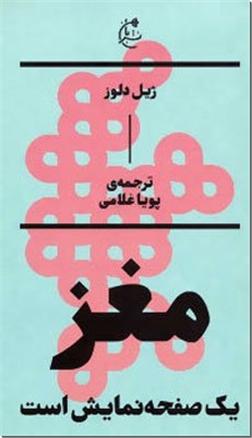 خرید کتاب مغز یک صفحه نمایش است از: www.ashja.com - کتابسرای اشجع