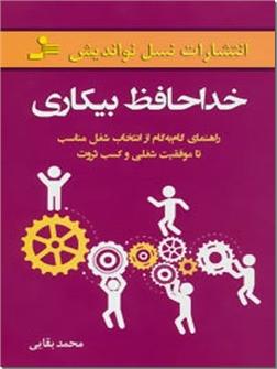 کتاب خداحافظ بیکاری - راهنمای گام به گام از انتخاب شغل مناسب تا موفقیت شغلی و کسب ثروت - خرید کتاب از: www.ashja.com - کتابسرای اشجع