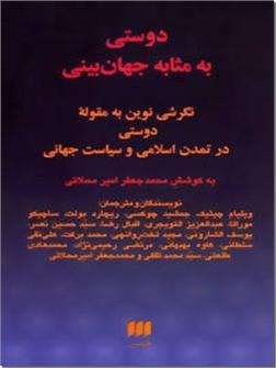 خرید کتاب دوستی به مثابه جهان بینی از: www.ashja.com - کتابسرای اشجع