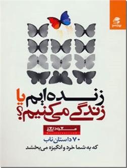 خرید کتاب زنده ایم یا زندگی می کنیم؟ از: www.ashja.com - کتابسرای اشجع