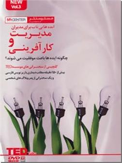 خرید محصول فرهنگی مدیریت و کارآفرینی از: www.ashja.com - کتابسرای اشجع