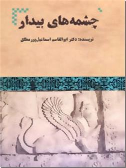 کتاب چشمه های بیدار - جشن های ایرانی -  - خرید کتاب از: www.ashja.com - کتابسرای اشجع